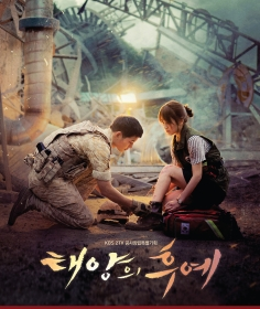 NEWS│달.콤커피, KBS 2TV 수목드라마 '태양의 후예' 제작지원