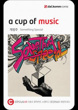 201310│계범주