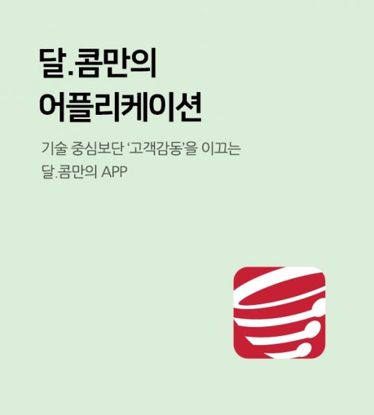 달콤앱 소개