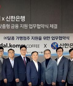 달콤커피, 신한은행과 가맹점주 금융업무 지원 협약 체결