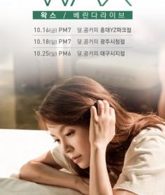 NEWS│달.콤커피 발라드의 여왕 왁스(WAX) 베란다 라이브 개최