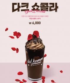 달콤커피, 로맨틱 시즌 한정 메뉴 '다크 쇼콜라' 출시