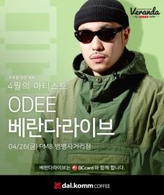 래퍼 '오디' 달콤커피 베란다라이브 출격