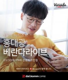 달콤커피, 꿀성대 홍대광 베란다라이브 공연