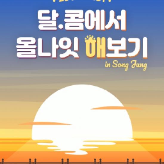 송정점_달콤에서 올나잇