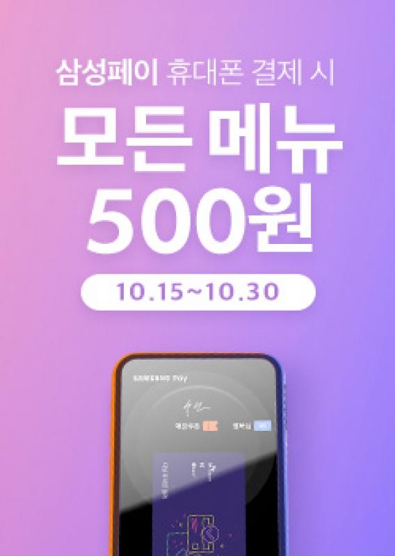 삼성페이 휴대폰 결제시 모든 메뉴 500원!