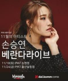 NEWS│11월의 아티스트 손승연이 선사하는 베란다라이브