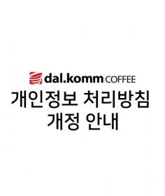 NOTICE│개인정보 처리방침 개정 안내